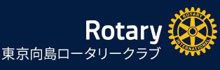 東京向島ロータリークラブ